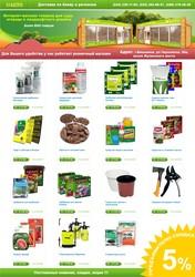 Купить семена овощей,  цветов,  луковицы по низким ценам с доставкой!