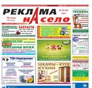 Реклама на село Украины