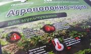 Продам агроволокно Agreen,  сетку шпалерную,  сетку для защиты от грызун